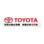 一汽丰田汽车销售有限公司上海