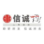 信诚人寿保险北京分公司