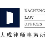 大成律师事务所