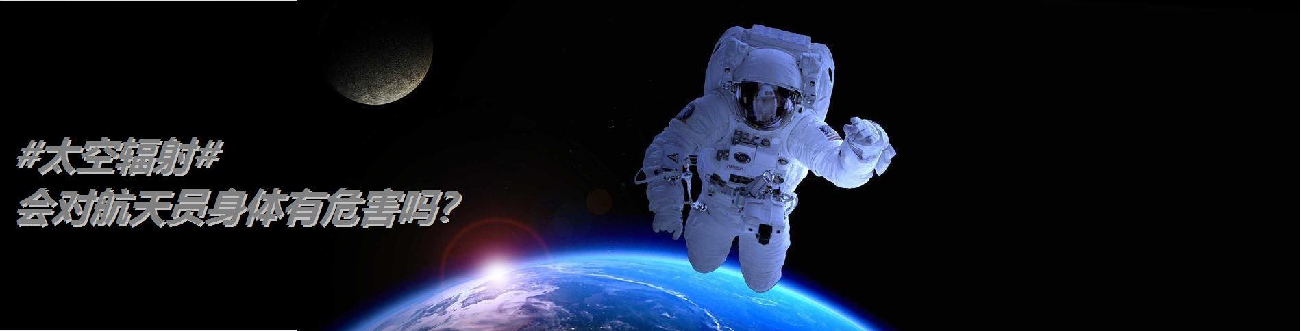 太空辐射会对航天员身体有危害吗?